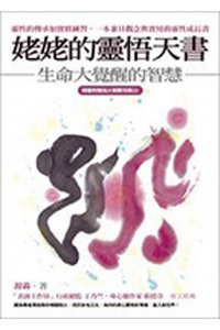 grandmas-heavenly-writings-chinese-edition_160551949